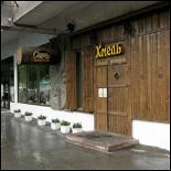 Ресторан Хмель - фотография 1 - Вид на ресторан с улицы Малышева