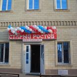 Ресторан Старый Ростов - фотография 1