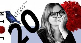 Итоги-2020: версия Светланы Кесоян
