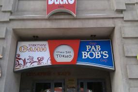 Сани & Bar Bobs & Токио