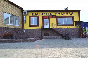 Шашлык Кавказа