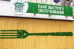 Бон-буфет
