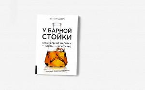 Градус знаний: Антон Обрезчиков о, вероятно, лучшей книге про бухло
