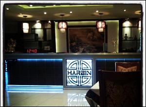 Харбин