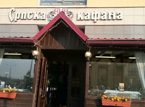 Серпска кафана