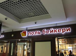 Поль-бейкери