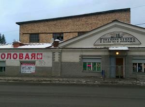 У старого завода
