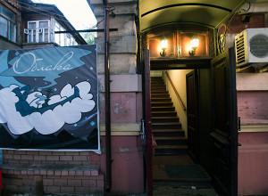 Облака Lounge Club