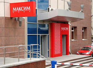Максим-холл