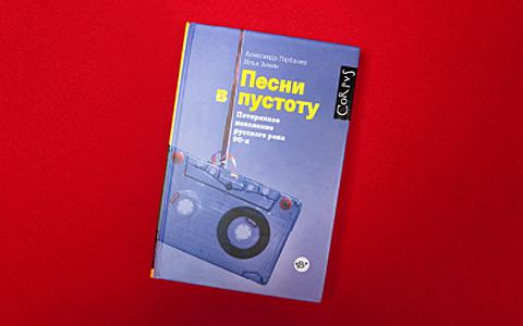 «Когда он резал вены, это было естественно»: Горбачев и Зинин о 90-х и их героях