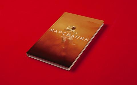 Роман про марсианина, биография Сноудена, талмуд о Нострадамусе