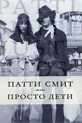 Башлачев глазами современников, русский рок как миф и воспоминания Патти Смит