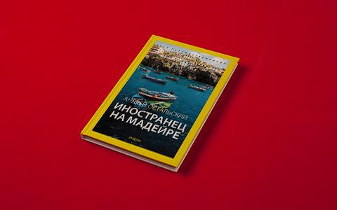 Тревелог Остальского по Мадейре, повести Левенталя, как работает Google