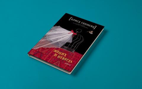Непротивный российский детектив, мемуары жены Хокинга, роман про Кавказ