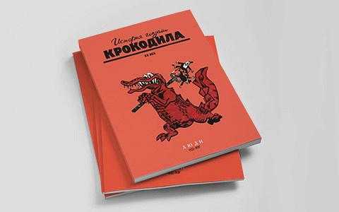 «Пойдемте за нами в эту пропасть»: история СССР глазами «Крокодила»