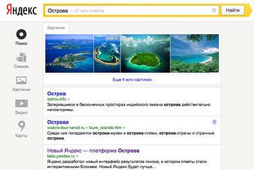 Новый «Яндекс», Flipboard для веба, велопрокаты Москвы, мессенджер песен Rithm, примерочная очков Glasses.com