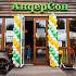 Ресторан Андерсон в Таганском парке - фотография 3