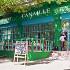 Ресторан Canaille - фотография 2 - Фасад с летней террасой