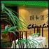 Ресторан China Garden - фотография 4