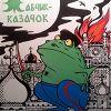 Арт-группа «Колдовские художники». Аблакаты Балалайкина. Часть I