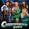Супергеройское кино (Superhero Movie)