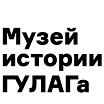 Логотип - Музей истории ГУЛАГа