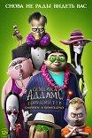 Семейка Аддамс: Горящий тур / The Addams Family 2
