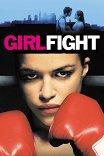 Женский бой / Girlfight