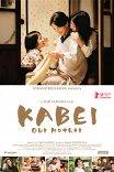 Кабеи / Kaabee