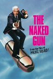 Голый пистолет / The Naked Gun: From the Files of Police Squad!