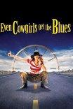 Даже девушки-ковбои иногда грустят / Even Cowgirls Get the Blues