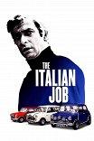 Ограбление по-итальянски / The Italian Job