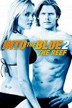 Добро пожаловать в рай-2: Риф / Into the Blue 2: The Reef