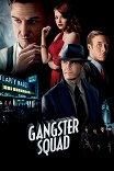 Охотники на гангстеров / Gangster Squad