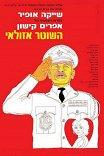 Полицейский Азулай / Ha-Shoter Azulai