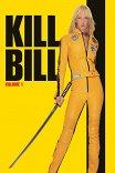 Убить Билла. Фильм 1 / Kill Bill: Vol. 1