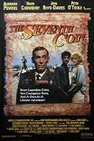 Седьмая монета / The Seventh Coin