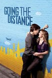 На расстоянии любви / Going the Distance