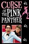 Проклятие Розовой пантеры / Curse of the Pink Panther