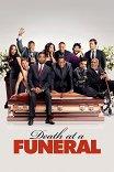 Смерть на похоронах / Death at a Funeral