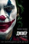 Джокер / Joker