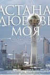 Астана — любовь моя