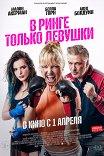 В ринге только девушки / Chick Fight