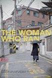 Женщина, которая убежала / Domangchin yeoja