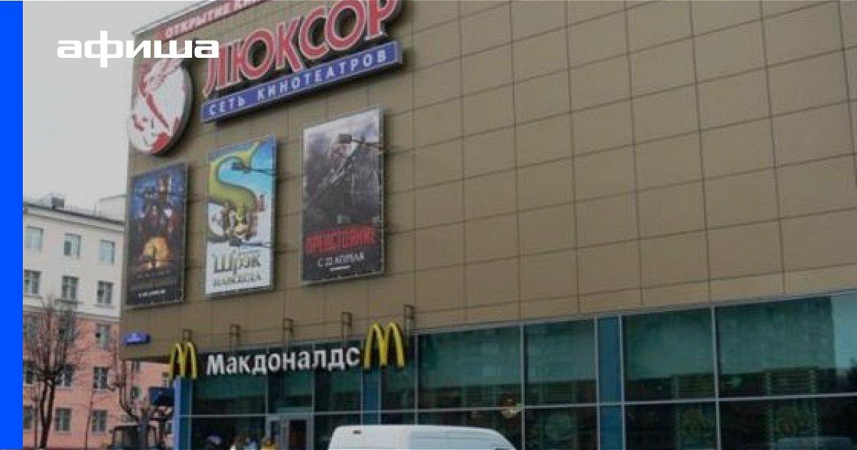 Билеты в кино в балашихе саратов театр оперы и балета купить билеты