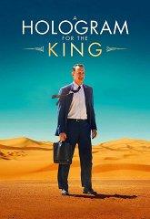 Постер Голограмма для короля