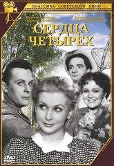 Постер Сердца четырех