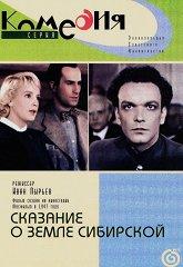 Постер Сказание о земле сибирской