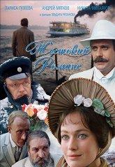 Постер Жестокий романс