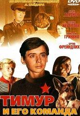 Постер Тимур и его команда